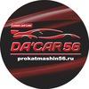 Dacar 56 Прокат, аренда автомобилей в Оренбурге