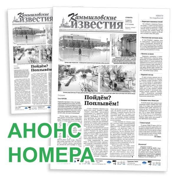 известия газета свежий номер читать бесплатно