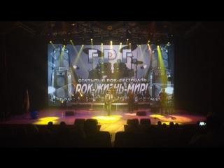 Рок-жизнь-мир 2016/ F.P.F. - Сердце (cover Чили)