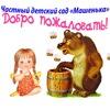 Машенька - частный детский сад, г. Томск