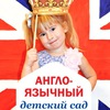 """Англоязычный детский сад """"Взмах"""" в центре"""