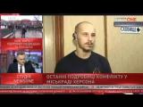 В Херсоне активисту откусили ухо после сессии горсовета )