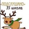 Подслушано 35 школы г.Уфы