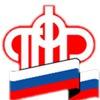Управление ПФР в Приозерском районе ЛО