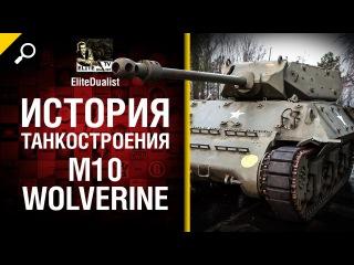 M10 Wolverine - История танкостроения - от EliteDualist Tv [World of Tanks]