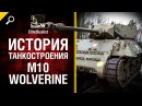 M10 Wolverine История танкостроения от EliteDualist Tv World of Tanks