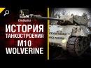M10 Wolverine История танкостроения от EliteDualist Tv World of Tanks