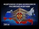 Владимир Слепак - Лубянка (Гимн ФСБ)