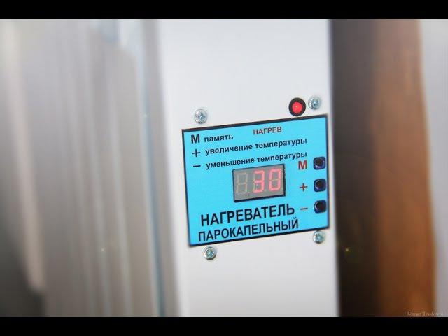 Парокапельный нагреватель или честный обзор энергосберегающей технологии