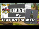 Beasts Battle 2 (dev ep17) - Spine vs TexturePacker (Corona SDK)