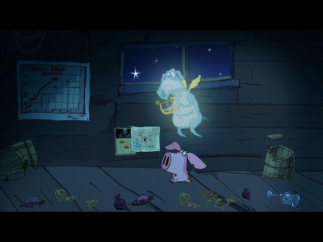 Поросёнок Фильм 5 й Призрак Piglet Part 5 The ghost