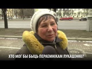 Хто, калі неЛукашэнка?» — беларусы навуліцах Менску пра будучага прэзыдэнта