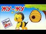 Жу-жу. Песенка пчёлки. Песенка мультик видео для детей   Bee's song cartoon. Наше всё!
