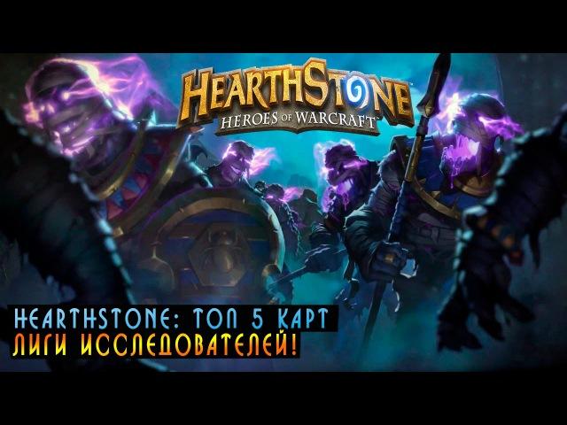 Hearthstone: Топ 5 карт лиги исследователей! [Хартстоун]