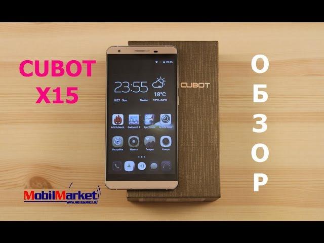 Обзор CUBOT X15 - MTK6735A, 5.5 FHD IPS NEO, 2/16 GB, LTE, 2750 mAh .:MobilMarket.ru:.