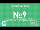 Онлайн урок ЗНО Історія України №9 Козацько селянські рухи в Україні наприкінц