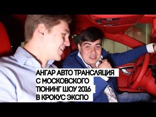 Ангар Авто трансляция с Московского тюнинг шоу 2016 в Крокус экспо