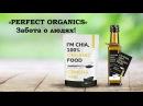 Perfect Organics ЗАЧЕМ НАМ ОМЕГА 3,6,9 СЕМЕНА ЧИА (Виктор Миняев 23,03,2016)