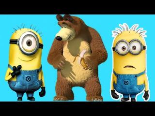 Миньоны,  Мишка про банана, Мультфильм  для детей,2016,  Minions , near the banana, cartoon bear