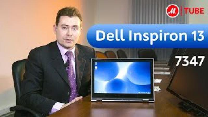 Видеообзор ноутбука-трансформера Dell Inspiron 13 - 7347