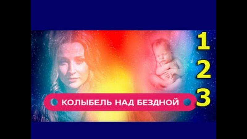 Колыбель над бездной 1 2 3 серия - русский мистический сериал, мелодрама