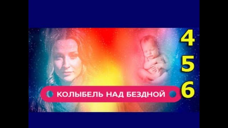 Колыбель над бездной 4 5 6 серия - русский мистический сериал, мелодрама