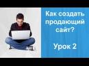Как создать сайт с высокой конверсией Урок 2. Причины низкой конверсии сайта.