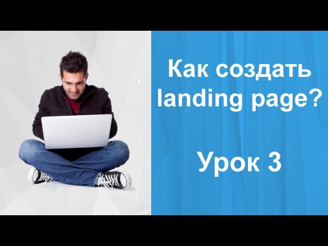 Как создать сайт: Урок 3. Что такое landing page. Создание лендинг пейдж.
