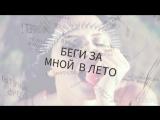 Настя Любимова - Беги за мной в лето (Lyric Video)