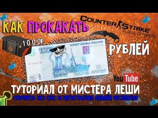 КАК ПРОКАКАТЬ 1000 рублей ? Туториал :D