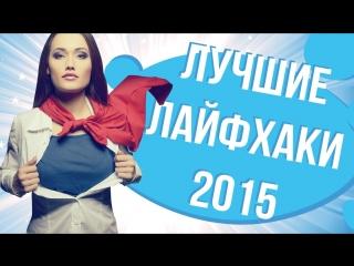 Лучшие лайфхаки 2015