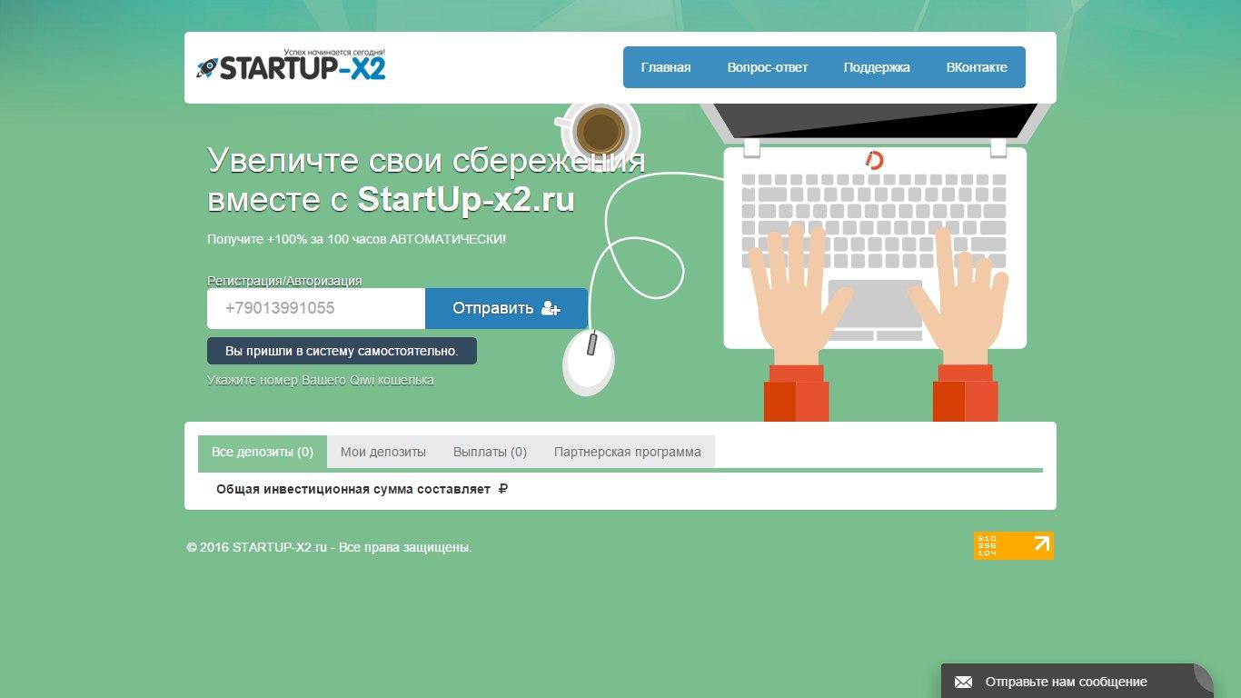 Startup X2