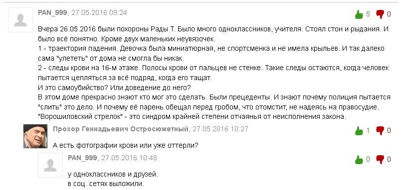 Диалог о гибели школьницы в Зеленограде