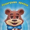 Розыгрыши призов Пермь