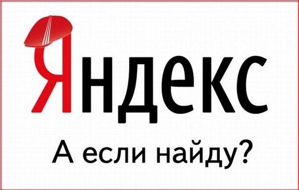 Яндекс найдёт всё
