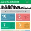Alushta-info.net - городской информационный сайт