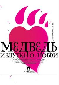А.П. Чехов  Медведь и шутки о любви