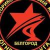 Историко поисковый клуб  огненная дуга. Белгород