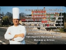 Интересные Факты_Поль Бокюз — «Лучший шеф-повар ХХ столетия»