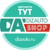 DizAutoShop АвтоЗапчасти