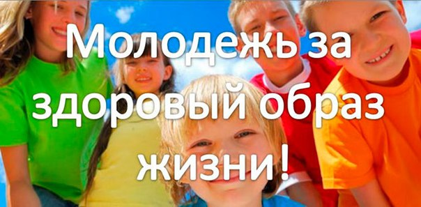 Молодежная политика в Зеленчукском районе