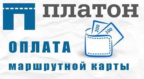 «Платон» на территории Зеленчукского района