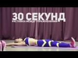 Пресс за 8 минут_ упражнения для пресса в cтиле body make.