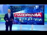 Выпуск новостей «Панорама недели» ● 13.12.2015 ● Телеканал «Юнион»