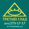 Третий глаз. Офтальмологическая клиника-Казань