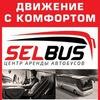Аренда автобусов, микроавтобусов в СПб, недорого