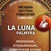 Кафе La Luna Palmyra-все как в раю и даже больше