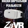 ZaVR - маски виртуальной реальности