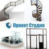 Лестницы Перила Перегородки ПРОЕКТ СТУДИЯ