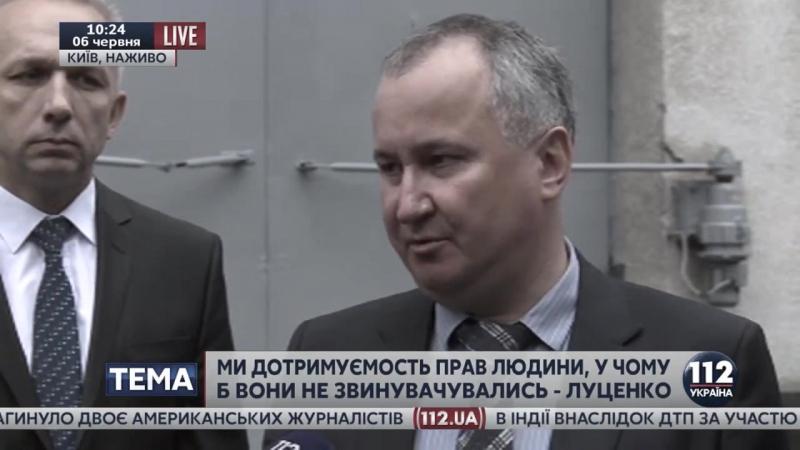 В Грицак СИЗО СБУ готовилось к подрыву ГРУшниками РФ